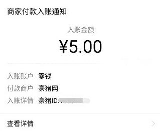 豪猪网app赚钱是真的吗