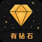 有钻石app靠谱吗