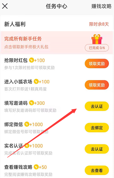 搜狐资讯邀请码