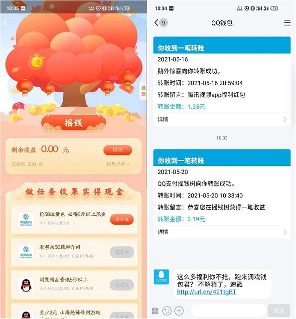 QQ钱包摇钱树活动