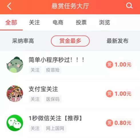 微帮app赚钱靠谱吗
