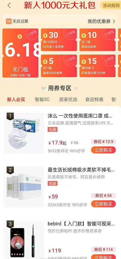 小米有品app新人1000元大礼包