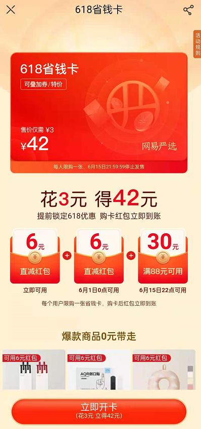 网易严选618省钱卡