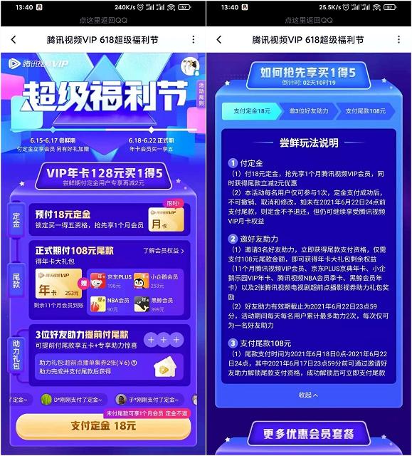 腾讯视频VIP618超级福利节