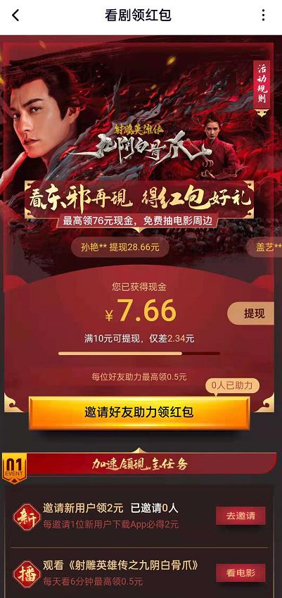 腾讯视频app看电影领现金