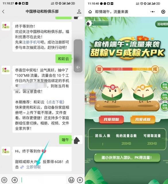 中国移动和粉俱乐部端午节活动