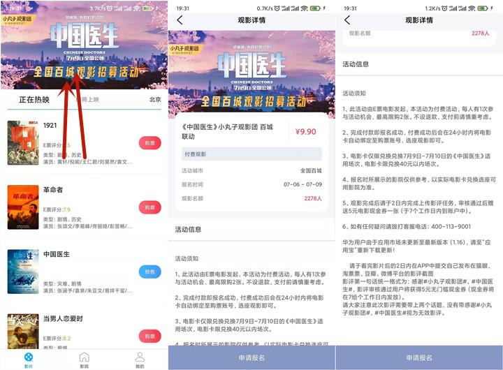 E票电影app全国百城观影招募活动