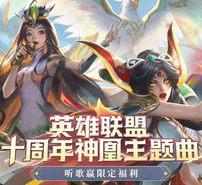 QQ音乐&英雄联盟十周年神凰主题曲听歌赢限定福利