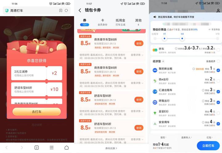 腾讯视频用户专享高德打车100元礼包