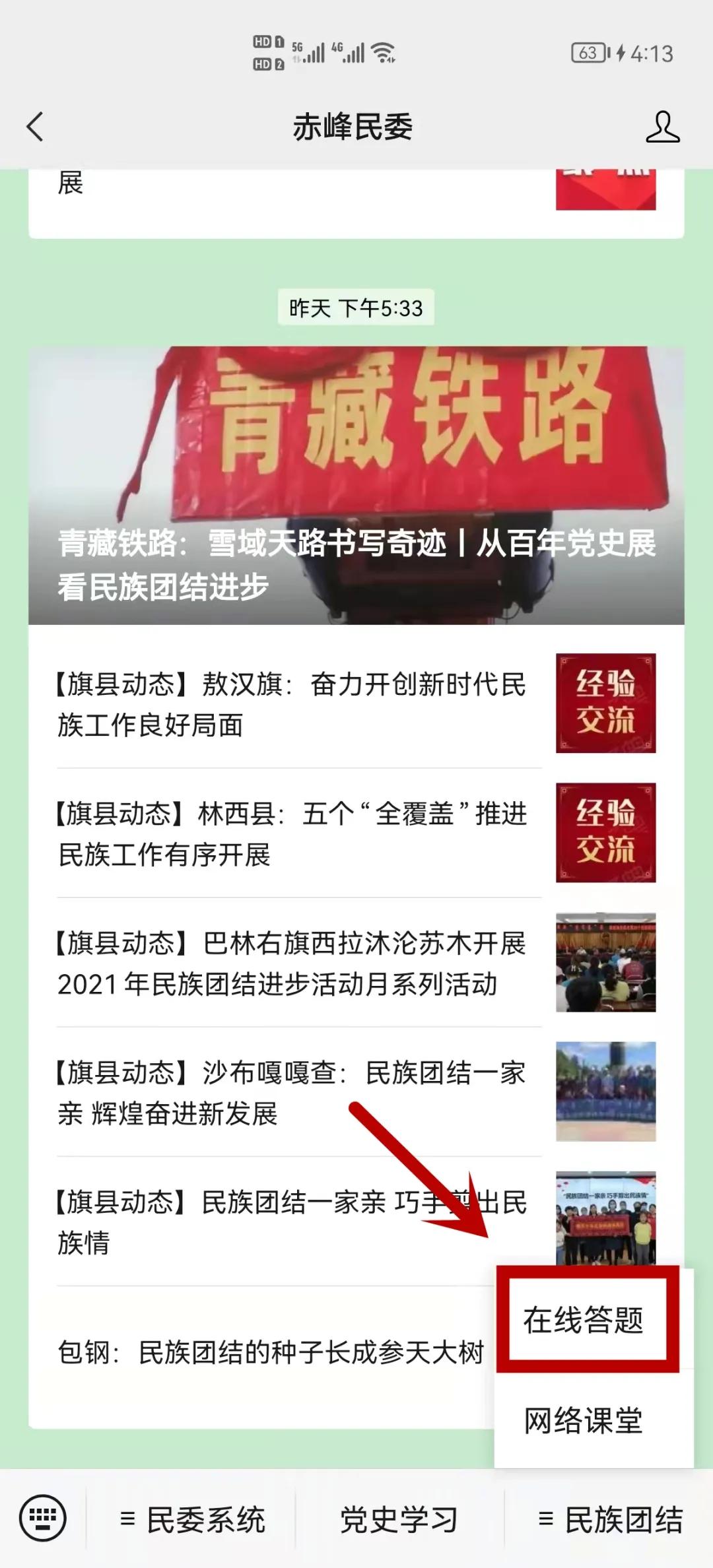 赤峰市铸牢中华民族共同体意识有奖答题
