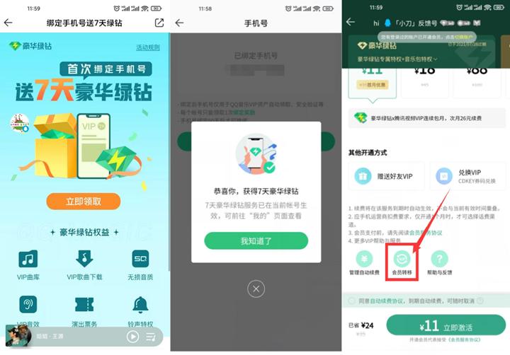 QQ音乐首次绑定手机号送7天豪华绿钻