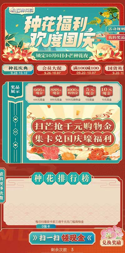 芒果TV扫芒抢千元购物金