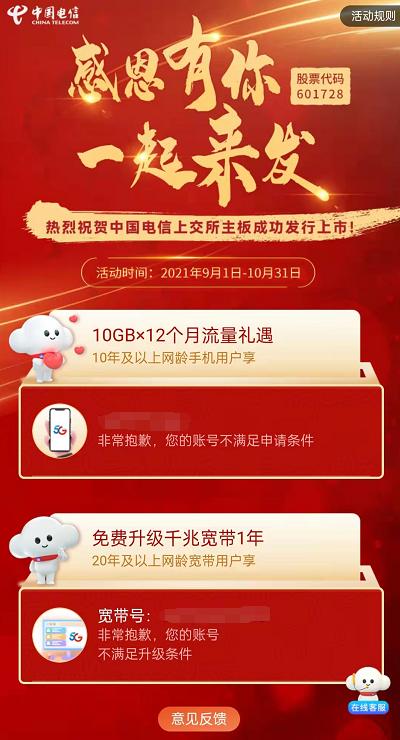 中国电信感恩有你