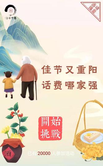 诗词中国重阳话费大作战