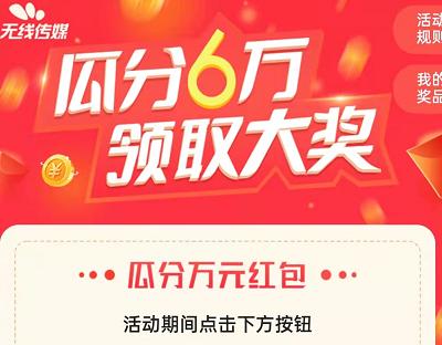 河北IPTV会员百万粉丝感恩回馈瓜分万元红包